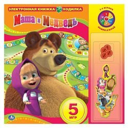 Фото Электронная книга с играми ходилками Маша и медведь, 5 игр.