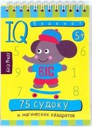 Фото Умный блокнот 75 судоку и магических квадратов для детей