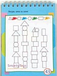 Умный блокнот 75 раскрасок для детей фотография 4