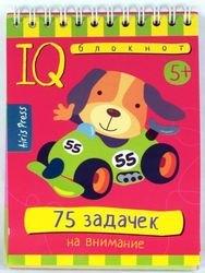 Фото Умный блокнот 75 задачек на внимание для детей