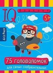 Фото Умный блокнот 75 головоломок для детей