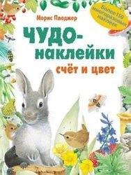 Фото Обучающая книга с наклеками Чудо-наклейки Счет и цвет