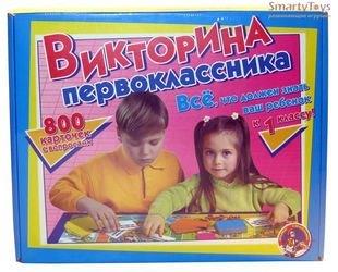 Настольная игра Викторина Первоклассника фотография 1