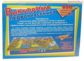 Настольная игра Викторина Первоклассника фотография 2