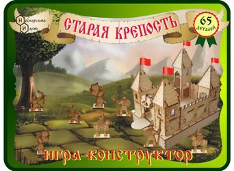 Фото Деревянный конструктор Старая крепость 65 дет. (7825)