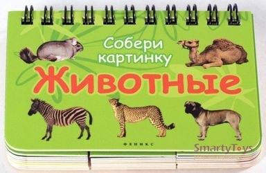 Фото Детская развивающая книга Животные Собери картинку