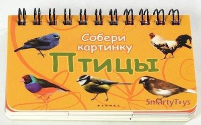 Фото Детская развивающая книга Птицы Собери картинку
