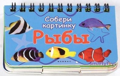 Фото Детская развивающая книга Рыбы Собери картинку