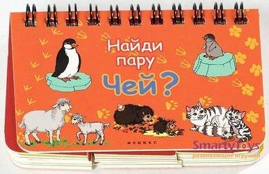 Фото Детская развивающая книга Чей? Найди пару