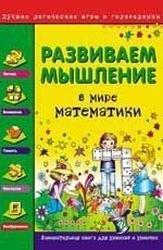Фото Книга Развитие мышления В мире математики