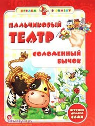 Фото Книга Пальчиковый театр Соломенный бычок Игрушки делаем сами