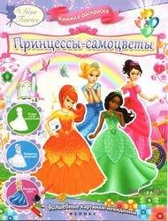 Фото Книжка раскраска Принцессы Самоцветы Волшебные картинки-невидимки