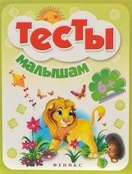 Фото Книга Тесты малышам для детей 6-и лет
