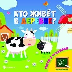 Фото Книга для малышей Кто живет в деревне? Волшебный мелок