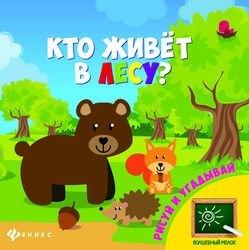 Фото Книга для малышей Кто живет в лесу? Волшебный мелок