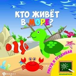 Фото Книга для малышей Кто живет в море? Волшебный мелок