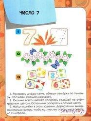 ФГОС Рабочие тетради дошкольника Математика старшая группа Белых В.А. фотография 3