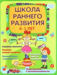 Фото Книга для детей с заданиями Школа раннего развития 4-5 лет