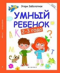 Фото Сборник заданий для малышей Умный ребенок 2-3 года
