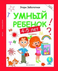 Фото Сборник заданий для детей Умный ребенок 4-5 лет
