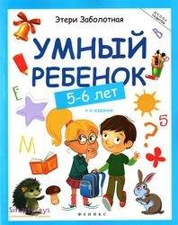 Фото Сборник заданий для детей Умный ребенок 5-6 лет