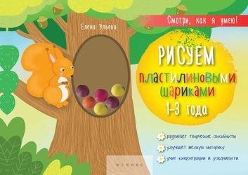 Фото Альбом для творчества Рисуем пластилиновыми шариками 1-3 года серия Смотри, как я умею!