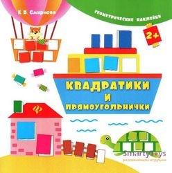 Фото Книжка с наклейками для малышей Квадратики и прямоугольнички серия Геометрические наклейки