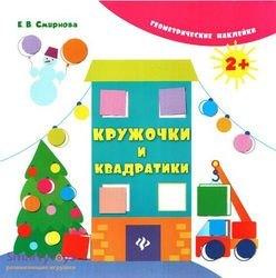 Фото Книжка с наклейками Кружочки и квадратики серия Геометрические наклейки