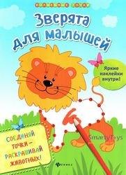 Фото Книга рисуем по точкам Зверята для малышей с наклейками
