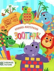 Фото Книжка мастерилка Бумажное плетение Зоопарк