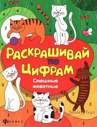 Фото Книга раскраска по цифрам Смешные животные