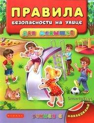 Фото Книга с наклейками Правила безопасности на улице для малышей Воронкова Я.О.