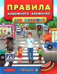 Фото Книга с наклейками Правила дорожного движения для малышей Воронкова Я.О.
