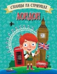 Фото Книга для детей Лондон Столицы на страницах Оденбах Н.