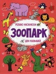 Фото Раскраска антистресс для малышей Зоопарк