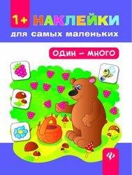 Фото Книга с наклейками для самых маленьких Один - много