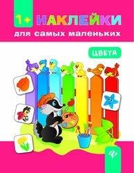 Фото Книга с наклейками для самых маленьких Цвета
