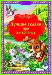 Фото Сборник сказок Лучшие сказки про животных