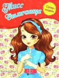 Фото Книжка раскраска для девочек Мисс Отличница Супермодель