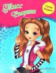 Фото Книжка раскраска для девочек Мисс Спорти Супермодель
