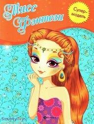 Фото Книжка раскраска для девочек Мисс Фэнтези Супермодель