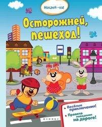 Фото Книга с наклейками Осторожней, пешеход!