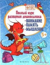 Фото Развивающая книга Полный курс развития дошкольника Внимание, память, мышление (от 5 лет)