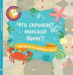 Фото Книга для детей Что скрывает морской берег? Читаем с фонариком!