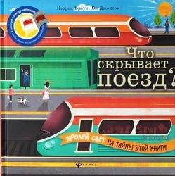 Фото Книга для детей Что скрывает поезд? серия Читаем с фонариком!