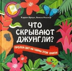 Фото Книга для детей Что скрывают джунгли? серия Читаем с фонариком!