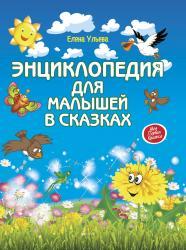 Фото Детская Энциклопедия для малышей в сказках Ульева Е.А.