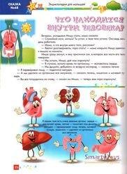 Детская Энциклопедия для малышей в сказках Ульева Е.А. фотография 4