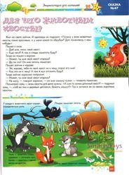Детская Энциклопедия для малышей в сказках Ульева Е.А. фотография 5