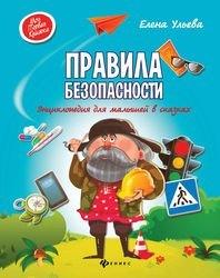 Фото Детская энциклопедия для малышей Правила безопасности в сказках Ульева Е.А.